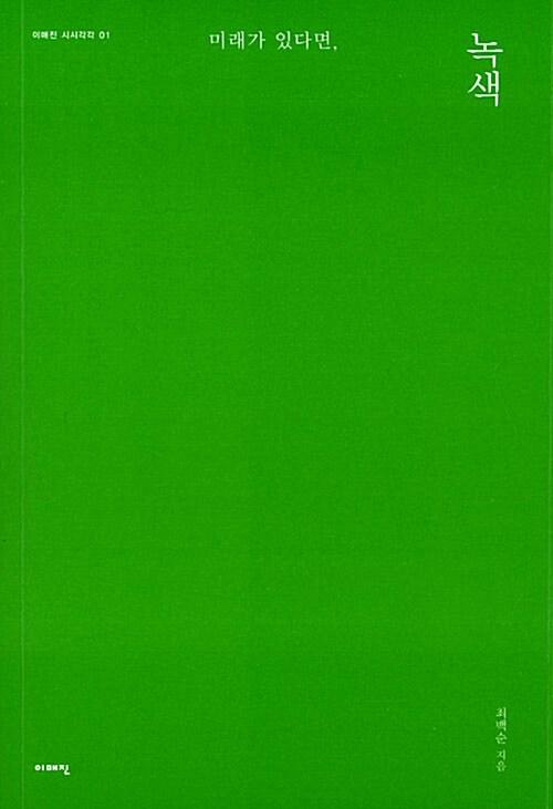 미래가 있다면, 녹색