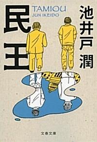 民王 (文春文庫) (文庫)