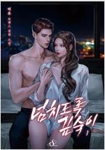 [세트] 넘치도록 깊숙이 (외전 포함) (총5권/완결)