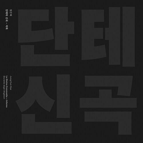정은혜 - 정은혜,단테의신곡 : 지옥