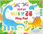 집중력 놀이 하나 둘 셋 공룡 Play Pad