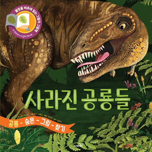 사라진 공룡들