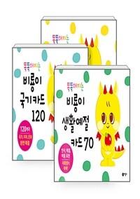 [세트] 똑똑해지는 비룡이 한글 카드 150 + 국기 카드 120 + 생활예절카드 70 - 전3종