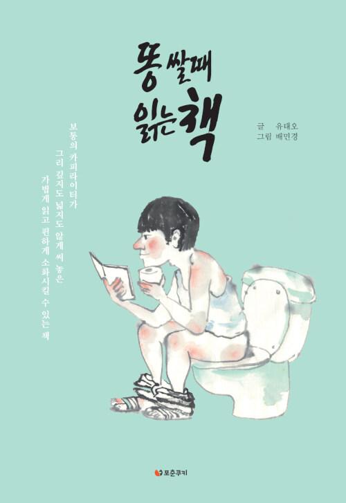 똥 쌀 때 읽는 책