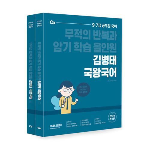 2022 김병태 국왕국어 - 전2권