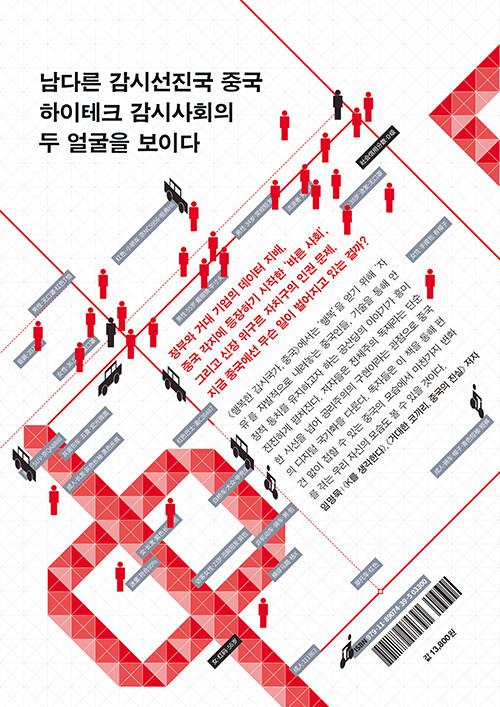 행복한 감시국가, 중국 : 디지털기술과 선택 설계로 만든 '멋진 신세계'