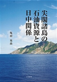 尖閣諸島の石油資源と日中関係