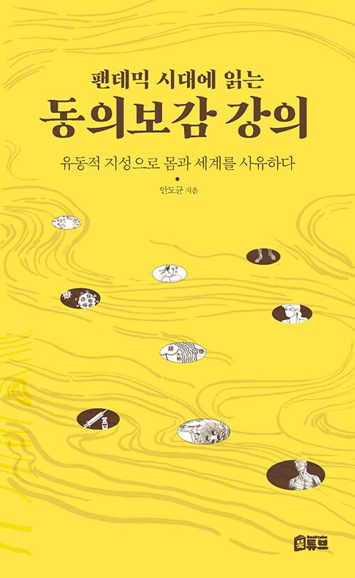 팬데믹 시대에 읽는 동의보감 강의