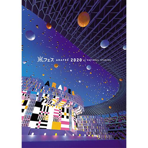 아라시 - 아라페스 2020 at 국립 경기장 [통상반][2DVD]