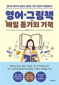 영어 그림책 매일 듣기의 기적