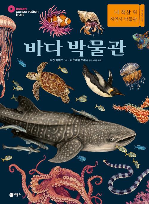 바다 박물관