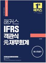 2022 해커스 IFRS 객관식 元재무회계 (최신 국제회계기준 반영)