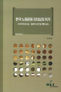 한국 노동운동 리더십의 위기 : '이기주의자'라는 '정치적 낙인'에 관한 논의