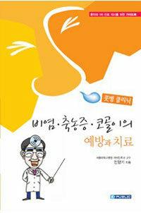(콧병클리닉) 비염ㆍ축농증ㆍ코골이의 예방과 치료 : 환자와 1차 진료 의사를 위한 가이드북