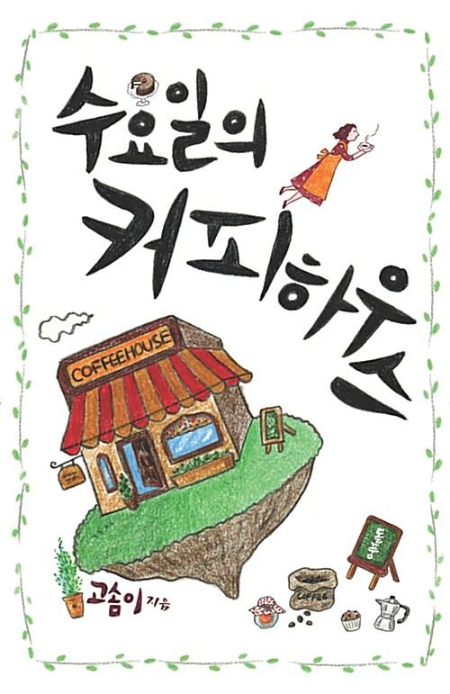 [중고] 수요일의 커피하우스