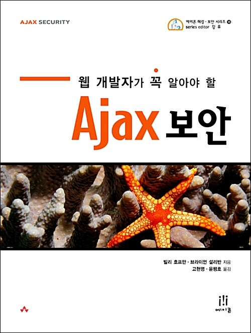 Ajax 보안