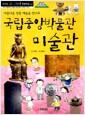 [중고] 국립중앙박물관 미술관 : 아름다운 전통 예술을 만나요