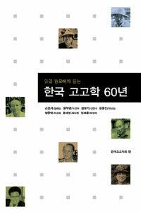 (일곱 원로에게 듣는) 한국 고고학 60년
