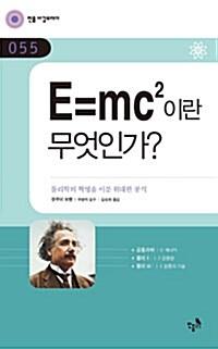 E=mc2이란 무엇인가?