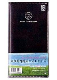 [다크브라운] 2009 아가페 파트너 다이어리 소(小) - 수첩