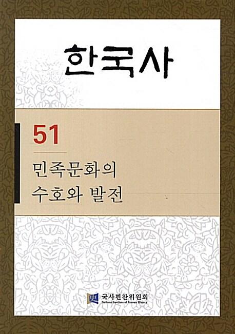 한국사 51 : 민족문화의 수호와 발전