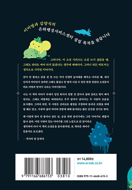 ㅁㅇㅇㅅ : 미영과 양식의 은하행성서비스센터 : 곽재식 연작소설