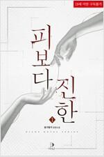 [세트] [GL] 피보다 진한 (총4권/완결)