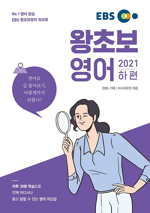 EBS 왕초보 영어 (2021 하편)