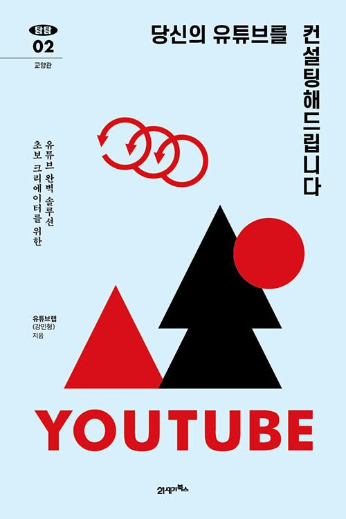 당신의 유튜브를 컨설팅해드립니다 : 초보 크리에이터를 위한 유튜브 완벽 솔루션