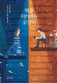 책을 지키려는 고양이
