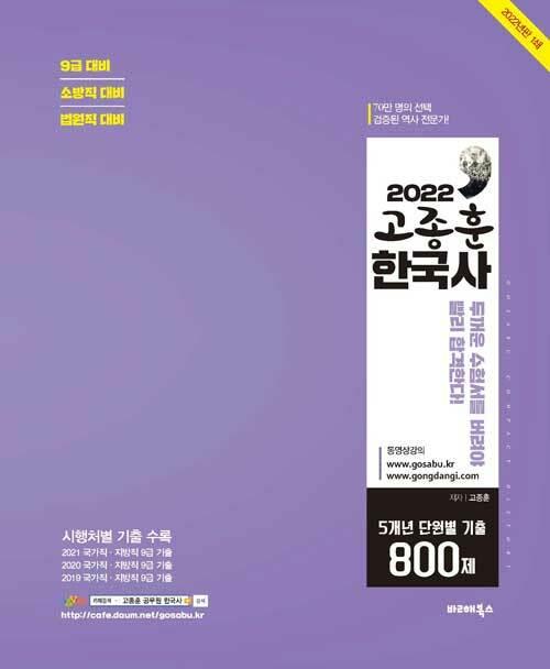 2022 고종훈 한국사 5개년 단원별 기출 800제