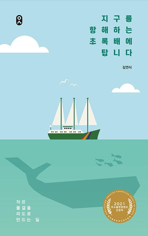 지구를 항해하는 초록 배에 탑니다