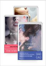 [세트] 여름을 삼킨 소녀 + 끝나지 않는 여름 + 폭풍의 시간 - 전3권