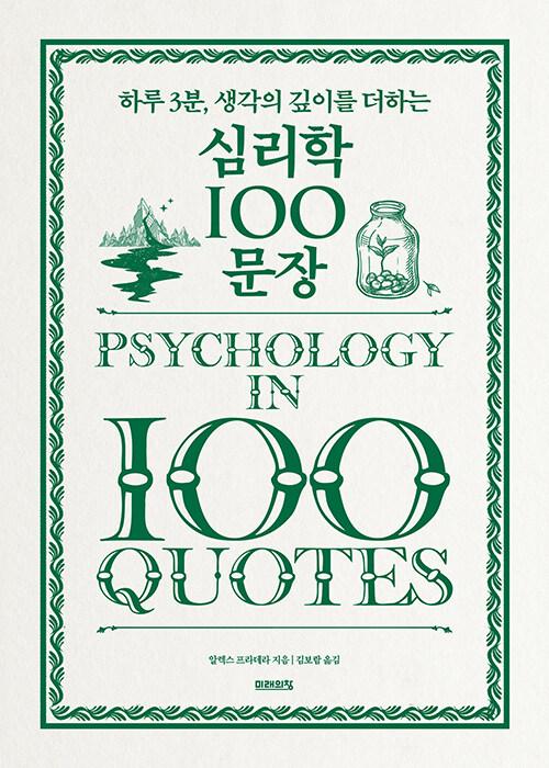 (하루 3분, 생각의 깊이를 더하는) 심리학 100문장