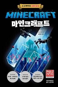 마인크래프트 : 수수께끼의 수중 도시