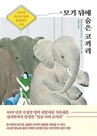 모기 뒤에 숨은 코끼리