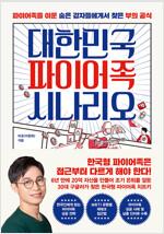대한민국 파이어족 시나리오