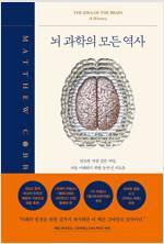 뇌 과학의 모든 역사