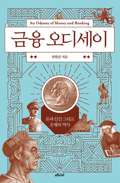 금융 오디세이 : 돈과 인간 그리고 은행의 역사 / [개정증보판]
