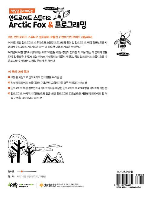 (핵심만 골라 배우는) 안드로이드 스튜디오 Arctic Fox & 프로그래밍