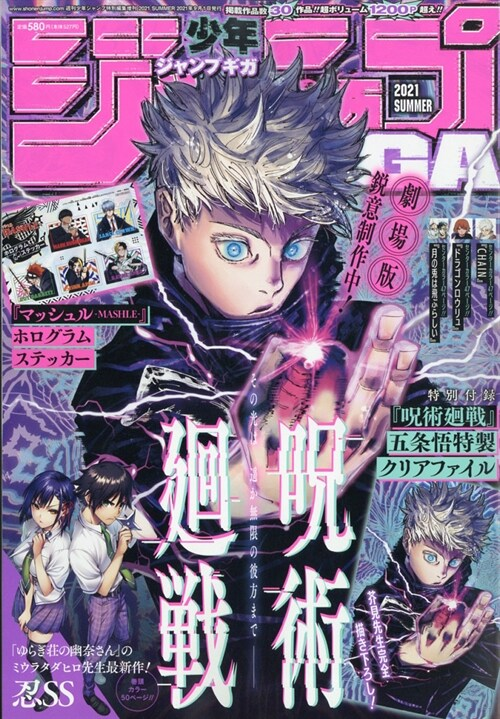 ジャンプGIGA 2021 SUMMER 2021年 9/1 號 [雜誌]: 週刊少年ジャンプ 增刊