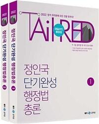2022 정인국 단기완성 행정법총론 - 전2권
