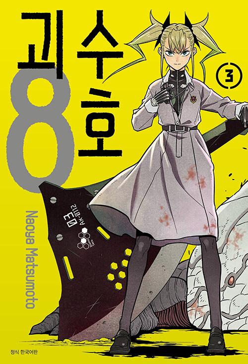 괴수 8호 3 (스페셜 일러스트 카드 + 캐릭터 일러스트 카드 포함 특장판)