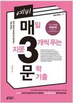 예비 매3문 - 매일 지문 3개씩 푸는 문학 기출 (개정 6판)