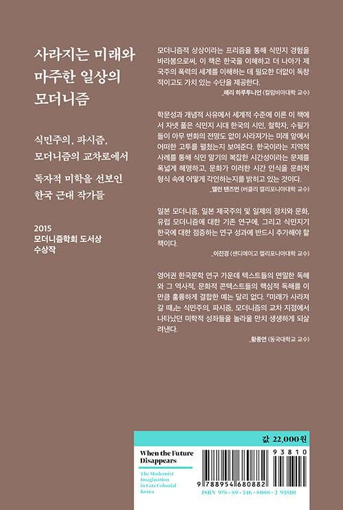미래가 사라져갈 때 : 식민 말기 한국의 모더니즘적 상상력