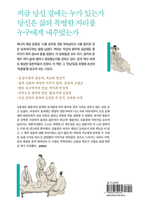 조선 사람들의 동행 : 군신, 사제, 선후배, 부부, 친구, 의형제로 읽는 역사