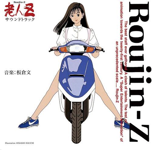 [수입] 애니메이션 노인 Z [180g 투명 레드 컬러 LP][게이트폴드 커버]