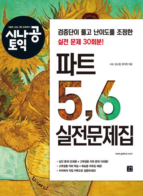 시나공 토익 파트 5,6 실전문제집