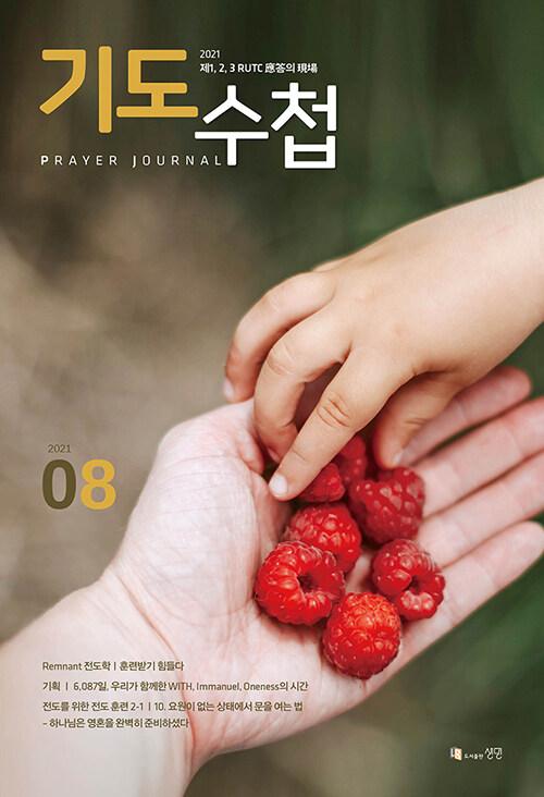 기도수첩 2021.8 (한글판)