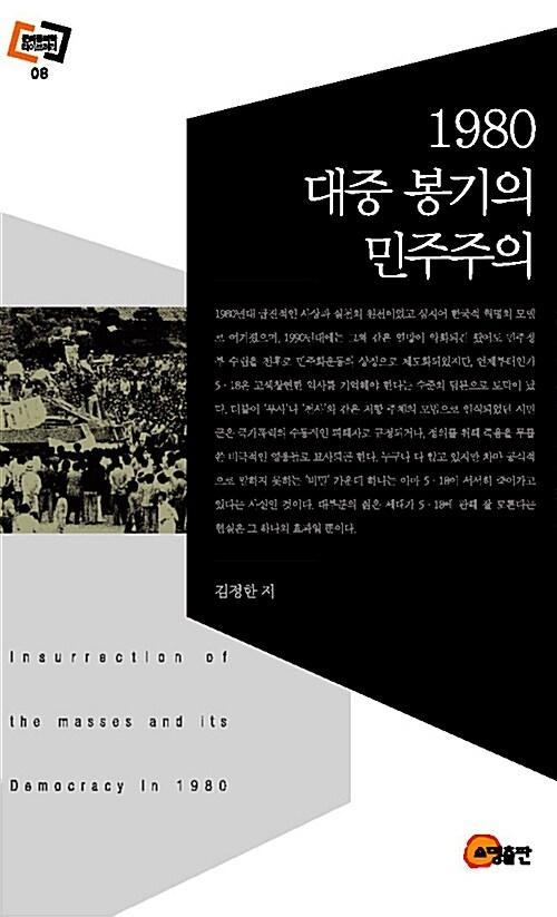 1980 대중 봉기의 민주주의